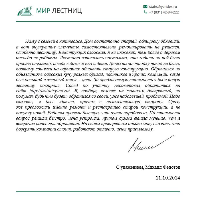 Михаил Федотов Отзыв