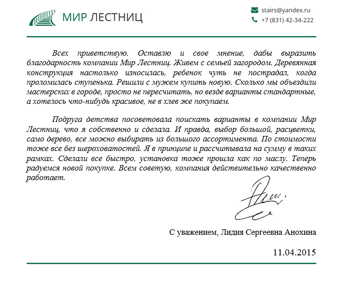 Лидия Сергеевна Анохина - отзыв