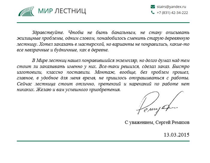 Сергей Ремизов - отзыв