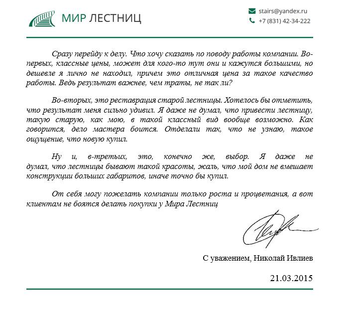 Николай Ивлиев - отзыв