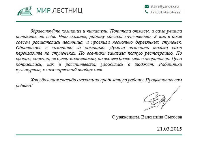 Отзыв - Валентина Сысоева
