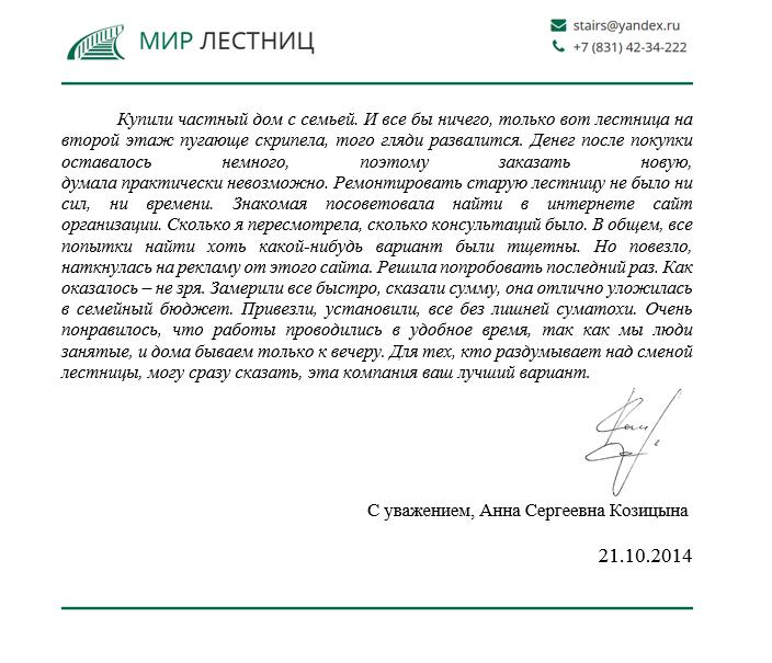 Отзыв - Анна Сергеевна Козицына