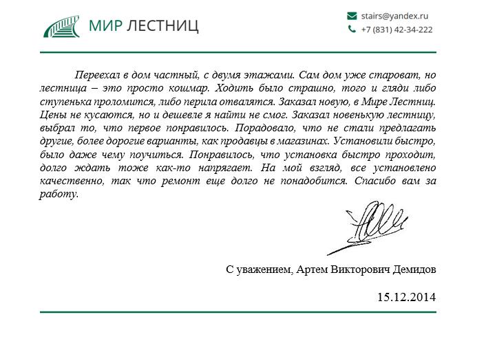 Отзыв - Артём Викторович Демидов