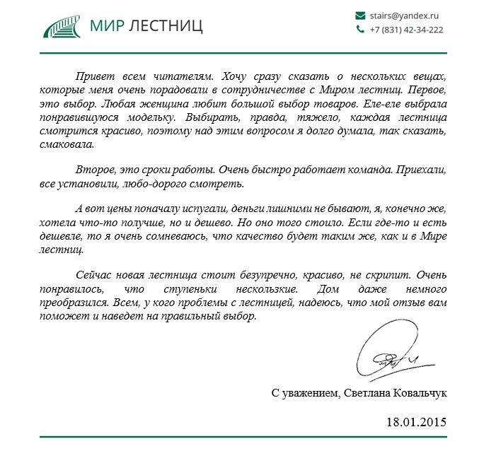 Отзыв Светланы Ковальчук