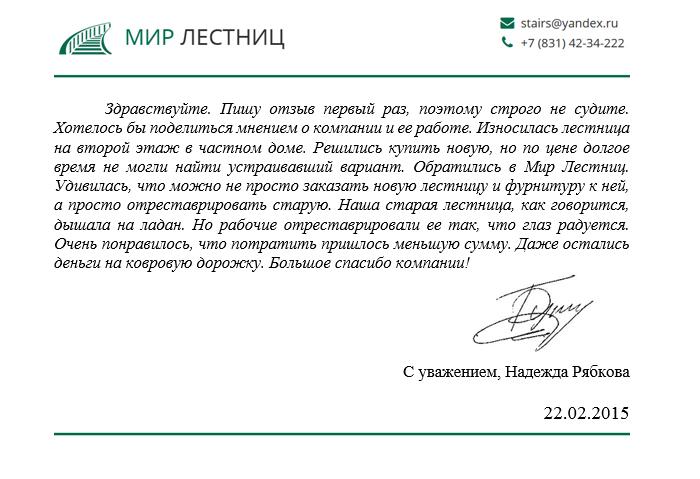 Отзыв - Надежда Рябкова