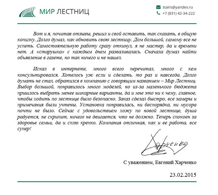 Евгений Харченко - отзыв